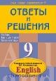 Английский язык 9 кл. Решения и ответы к уч. Кузовлева